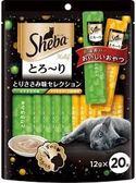 {國際貓家,原裝日本} Sheba誘惑泥 貓用肉泥12g X 20