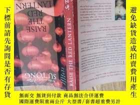 二手書博民逛書店Raise罕見the Red Lantern: Three Novellas su tongY5763 su