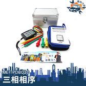 『儀特汽修』相位計 電壓錶 U相 V相 W相 600V 檢查用LED 峰鳴 MET-PD8030