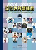 流行豆芽譜2016-2017第16冊(五線譜、豆芽譜、樂譜:適用鋼琴、電子琴)