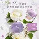 韓國AHC 紫羅蘭絕對無瑕網狀氣墊粉餅