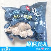 【台北魚市】原味貢丸 300g