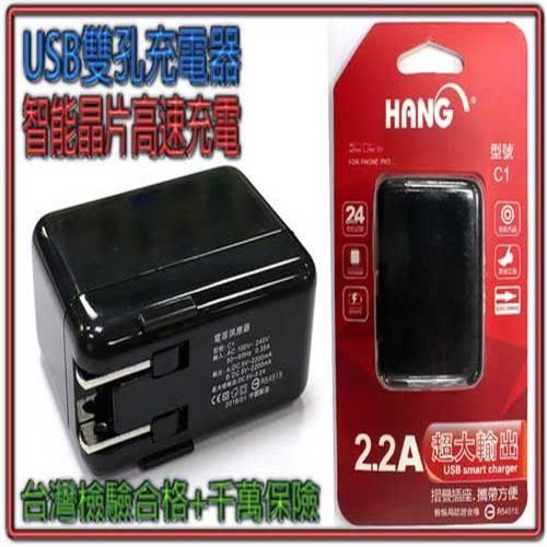 HANG USB 2.2A 旅行充電器C-1【限時88折↓】