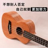 尤克里里小吉他初學者單板學生入門成人少女兒童23寸尤里克克 童趣潮品