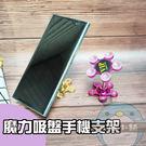 (現貨) 魔力吸盤手機支架 抖音同款 多功能雙面吸盤式導航手機架 | OS小舖
