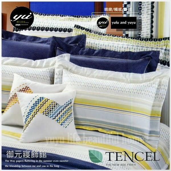 『幸福方程式』(5*6.2尺)床罩組/藍*╮☆【御元居家】七件套100%高觸感天絲棉/雙人