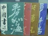 【書寶二手書T6/藝術_QOL】中國書法_1987/1~4期合售