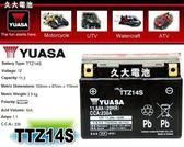 ✚久大電池❚ YUASA 機車電池 機車電瓶 TTZ14S 適用 GTZ14S FTZ14S YTZ14S 重型機車電池