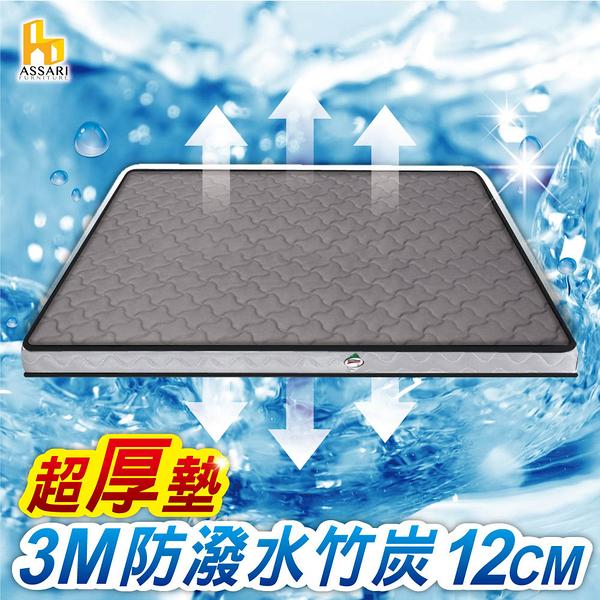 ASSARI-3M防潑水3D冬夏兩用12cm日式床墊(雙大6尺)