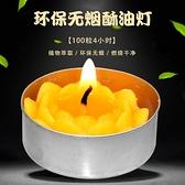 100粒4小時環保酥油燈家用無煙蠟燭供燈香薰植物油蠟燭供佛燈 「韓美e站」