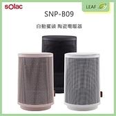 【全新現貨】 Solac SNP-B09 自動擺頭陶瓷電暖器 西班牙品牌 防倒 防過熱 斷電 保護裝置 外殼防燃