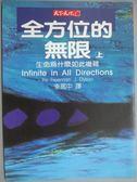 【書寶二手書T8/科學_KLE】全方位的無限(上)_戴森
