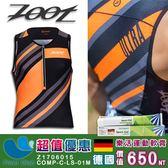 【超值優惠】男款頂級碳離子鐵人無袖上衣 (彩紋橘) 吸濕排汗散熱Z1706015 + 德國樂活運動軟膏