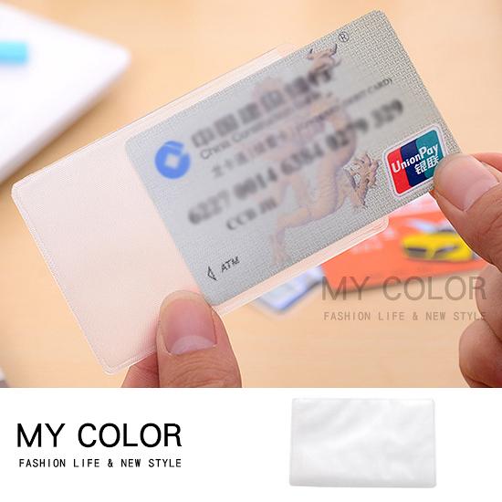 證件套 身份證套 保護套悠遊卡套 銀行卡套 會員卡 信用卡套 磨砂 透明 卡片套【F059】MY COLOR