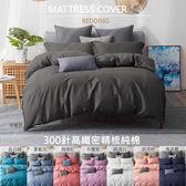 [AnD House]素色精梳純棉300織-單人二件式-八色任選