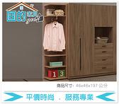 《固的家具GOOD》316-4-AJ 亞伯斯1.5尺開放衣櫃【雙北市含搬運組裝】