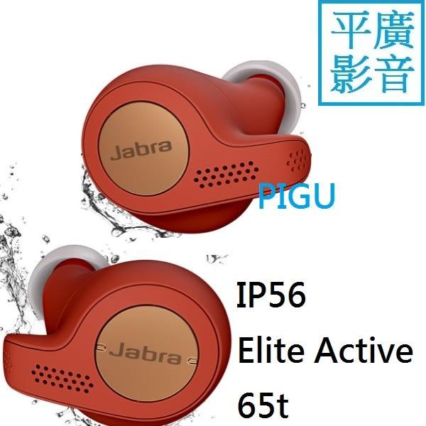 平廣 送超禮 Jabra Elite Active 65t 紅色 藍芽耳機 台灣公司貨保2年 運動款 藍牙5.0 藍牙 耳機