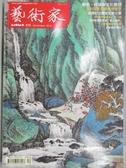 【書寶二手書T1/雜誌期刊_YBT】藝術家_475期_藝術、社區與文化實踐