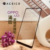 【台灣優購】全新 OPPO AX5 專用 2.5D滿版鋼化玻璃保護貼 防刮抗油~優惠價290元