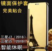 【SZ34】j7 2016手機殼 智能顯示一代電鍍鏡面皮套 三星J5 2016手機殼a3/a5/a7 2016手機殼 J710手機殼