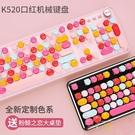 粉色機械鍵盤有線青軸光軸櫻花少女心可愛女生口紅馬卡龍復古圓健鍵盤【英賽德3C數碼館】