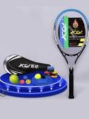 網球拍百動網球拍帶球手膠成人單人專業初學者帶線回彈全碳素網球拍 LX春季新品