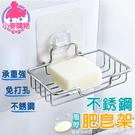 加厚不銹鋼肥皂架【小麥購物】24H出貨台...