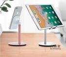 平板支架 手機桌面支架調節可升降托架簡約支撐架子家用平