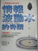 【書寶二手書T1/養生_KKF】情報波動水的奇蹟_朝川浩行