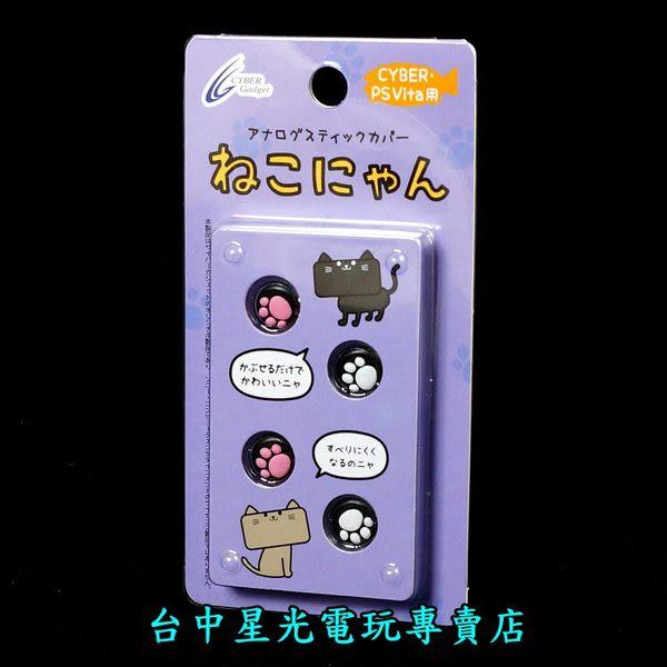 【PSV週邊 可刷卡】☆ 日本 CYBER 貓咪肉球 喵爪滑蓋墊 PS VITA 類比蓋 類比帽 類比套 ☆