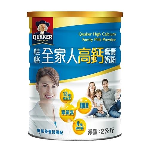 桂格全家人高鈣奶粉2000G【愛買】