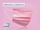 淨新雙鋼印醫用口罩平面三層@成人-玫瑰粉...