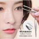 日式不鏽鋼(圓頭)完美零死角眉夾-單支[57968]修眉毛.貼假睫毛.雙眼皮貼