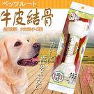 【培菓平價寵物網】Petz Route沛滋露》60207原味牛皮打結骨38~41cm-BIG(1入)