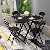 折疊餐桌 折疊桌餐桌家用小戶型方桌4人飯桌戶外便攜擺攤桌椅宿舍簡易桌子 京都3CYJT