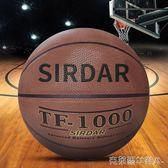 薩達l籃球學生兒童定制耐磨防滑pu軟皮室內外比賽訓練7號籃球 全館免運
