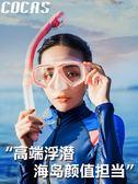 潜水镜 潛水鏡浮潛三寶套裝全干式呼吸管成人防霧眼鏡面罩潛水套裝備 芭蕾朵朵