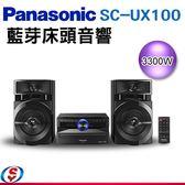 【信源】Panasonic 國際牌 藍芽床頭音響 SC-UX100