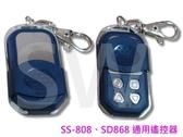 SD-868、SS-808 撥碼發射器 鐵捲門遙控器 電動門遙控器 原廠貨附電池 快速捲門 各式遙控器維修