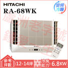 【HITACHI日立】定頻冷專側吹窗型冷氣 RA-68WK *12-14坪*含基本安裝+舊機處理
