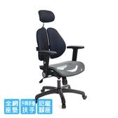 GXG 高背網座 雙背椅 (摺疊升降扶手) TW-2802 EA1訂購後備註顏色