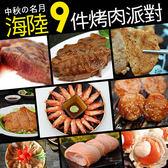 【屏聚美食】中秋烤肉海陸9件派對(約6-7人份)免運組
