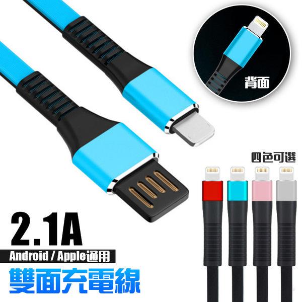蘋果+安卓 雙用 充電線 快充線 正反兩用 適用 iphone 三星 Micro usb 四色