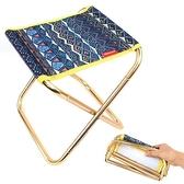 戶外迷你鋁合金折疊椅 釣魚椅 兒童摺疊椅 折疊椅 摺疊椅 露營 野餐 登山 童軍椅 烤肉椅【CP054】