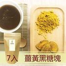 薑黃黑糖塊25gx7包入 天然草本 退火降火氣 銷售第一 鼎草茶舖