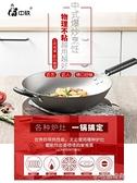 炒菜鍋不黏鍋無涂層燃氣灶電磁爐通用型【全館免運】