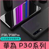 【萌萌噠】華為 HUAWEI P30 / P30 pro 電鍍鏡面智能支架款保護殼 直立式休眠功能側翻皮套 手機套