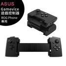 ASUS ROG Phone (ZS600KL) 專屬遊戲控制器