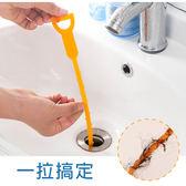 水管清潔 家庭排水管疏通清潔勾 居家清潔 浴室清潔     【ZRV039】-收納女王