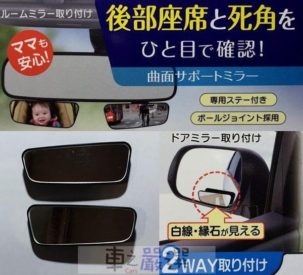 車之嚴選 cars_go 汽車用品【K366】日本SEIWA 車內車外兩用黏貼式超廣角曲面安全行車輔助鏡(扇型)2入